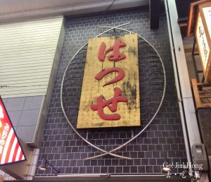 [Eat] Japan, Osaka – Okonomiyaki Dinner at Hatsuse (はつせ)