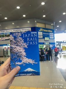 [Move] Japan Rail Pass (JR Pass) Guide (Update:2019)