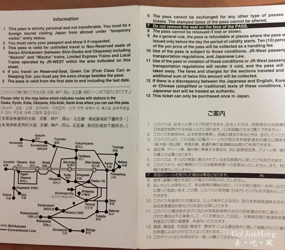 Move] JR-WEST- Kansai Wide Area Pass – Go! JiakHong 去‧吃‧風
