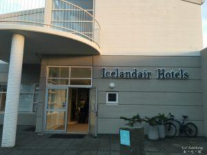 [住宿]冰島,科克拜亞克勞斯特- 克勞斯圖爾冰島航空飯店