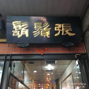 [吃喝] 台灣, 台北 – 鬍鬚張魯肉飯 府中站