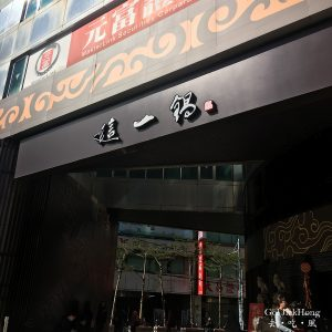 [Eat] Taiwan, Taipei- Top One Pot Hotpot Restaurant Fuzhong Branch