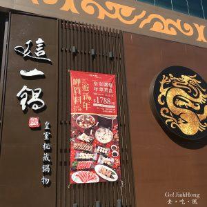 [吃喝] 台灣,台北- 這一鍋皇室祕藏鍋物府中站
