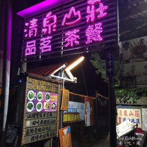 [Eat] Taiwan, Maokong- Taipei 101 Firework at Qing Quan Villa Restaurant