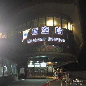 [交通] 台灣- 去貓空觀看台北101煙火秀交通資訊