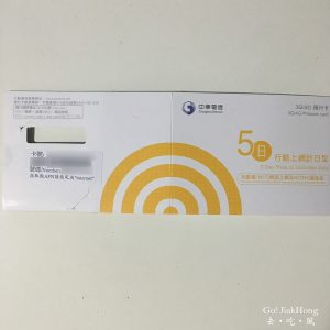 [網路] 台灣-桃園機場購買預付卡 (更新: 2018年12月)