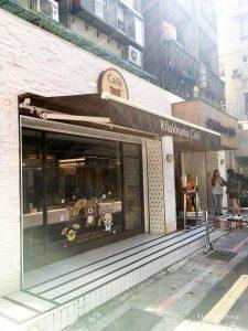 [吃喝] 台灣, 台北- Rilakkuma拉拉熊咖啡廳主題餐廳
