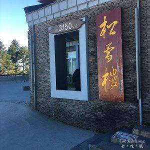 [住宿] 台灣海拔最高旅館合歡山,松雪樓一泊二食