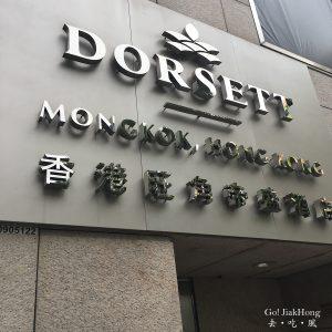 [Stay] Hong Kong- Dorsett Hotel Mong Kok