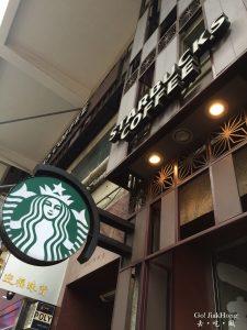 [吃喝] 香港 – G.O.D住好啲 x 星巴克  (更新:2017)