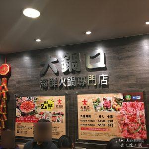 [吃喝] 香港,佐敦- 大鍋口海鮮火鍋專門店