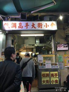[吃喝] 香港,筲箕灣 – 超夯小吃低調高手雞蛋仔