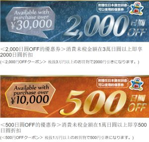 [Help] Spend and save more in Japan with Discount Coupon (Update: 2019 Oct)