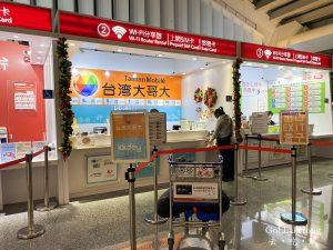 [網路] 台灣-桃園機場購買預付卡 (更新: 2020年1月)