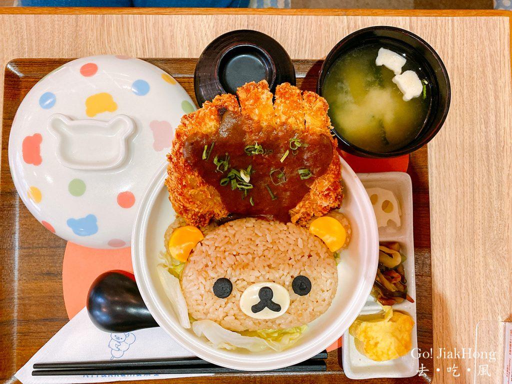 拉拉熊茶屋_日式咖哩豬排